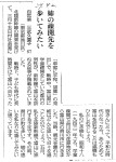 四月半ばには実際に富山に行ってきますので、後日談を掲載できたらと思っています。