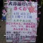 お手製のポスターが花を添えます