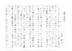 GM3月の秀作をお届けします。浅春の多摩川河川敷を彷彿させる文章に引き込まれます。上手い!