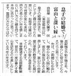 富山県とご縁ができ、関連する投稿が東京新聞朝刊に二本掲載されましたのでご紹介します。
