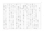 飯田橋の「大東京神宮」に赤い糸の縁結びのお守り売ってます