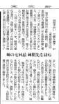 東京新聞11月27日(金)掲載