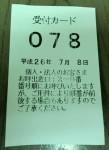 銀行で引いた番号札も78番!で~す!
